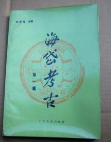 海岱考古 第一辑 【一版一印】插图113幅