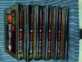 《孙子兵法连环画》丛书(浙江人民美术出版社:精装.全六册 )-