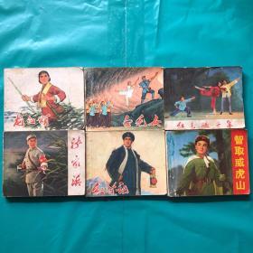革命样板戏连环画(6本和售):《红色娘子军》《白毛女》《红灯记》《沙家浜》《龙江颂》《智取威虎山》    私藏 品好