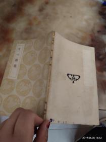 民国26年 商务印书馆印 《文心雕龙》一册全