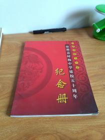 盐都县时杨中学建校五十周年纪念册