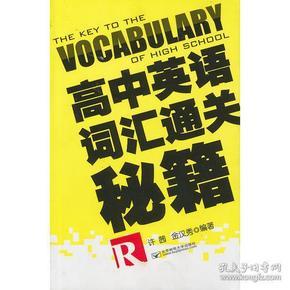 高中英语词汇通关秘籍(R(人教版)