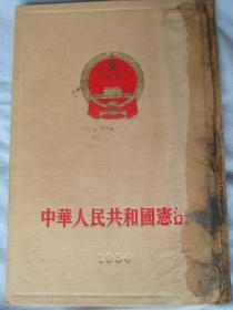 罕见丝绸面硬精装——中华人民国和国宪法——1954