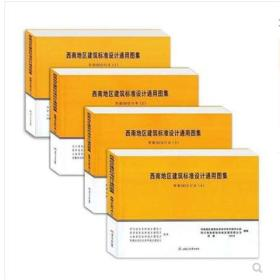 四川贵州云南西藏图集-2018新版建筑标准设计图集、18J 西南地区建筑标准设计通用图集 全套4册