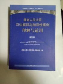 人民法院司法解释与指导性案例理解与适用(第7卷)