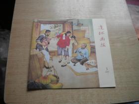 《连环画报》1957.5期,20开,人美2011.9出版,Q500号,影印本期刊