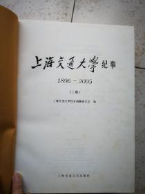 上海交通大学纪事上下卷精装本