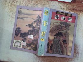 中国古典历史小说精品 薛家将 下··