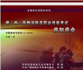 全新正版【2018安全光盘新品】  建(构)筑物消防员职业技能 考试应知应会3CD-ROMy