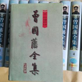 曾国藩全传1-12册