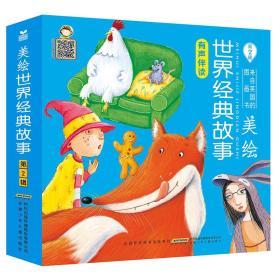 美绘世界经典故事第二辑·有声伴读(套装10册)