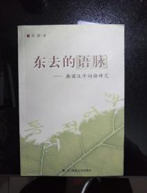 东去的语脉-韩国汉字词语研究