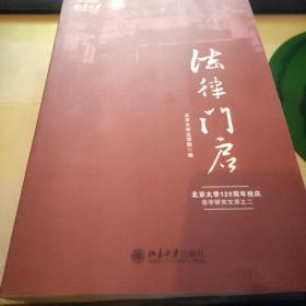 法律门启 北京大学120周年校庆法学研究文萃之  二 三 2本合售品相如图      44号