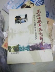 吴越古镇名胜对联赏析。