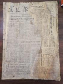(原版老报纸品相如图)文汇报  1979年2月1日——2月28日  合售