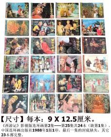 《西游记》影视版连环画(小人书)第2集——第25集共24本(缺第1集),中国连环画出版社1988年1版1印,最后一集的封底缺失,其它23本都完整.