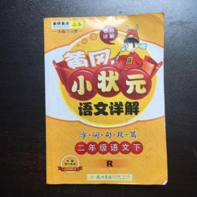 2017春黄冈小状元语文详解 二年级语文(下)R人教版