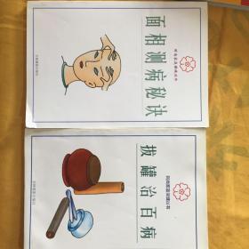 时尚家庭保健丛书(面相测病秘诀、拔罐治百病)两本合售