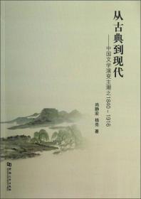从古典到现代:中国文学演变主潮之1840-1916