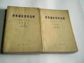 世界通史资料选辑--近代部分上下册