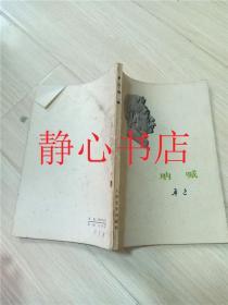 呐喊  鲁迅  人民文学出版社