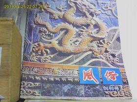 风俗创刊号(1985)