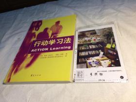 行动学习法