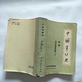 中国军事史       附卷  历代战争年表(上)