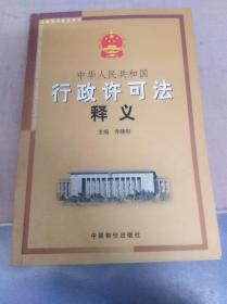 中华人民共和国行政许可法释义——法律培训指定用书