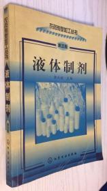 液体制剂(第三版)第3版 农药剂型加工丛书 郭武棣  主编 9787502549244