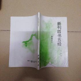 新刊四书五经.春秋三传
