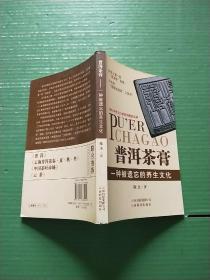 普洱茶膏——一种被遗忘的养生文化