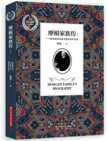 摩根家族传(修订本)/全球财富家族传记系列