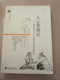 人心管理理论基于国学与东方思维的中国管理理论