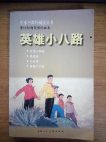 中国经典故事绘画本:英雄小八路