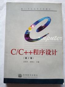C/C++ 程序设计