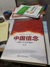 中国信念:直面八个关注热点