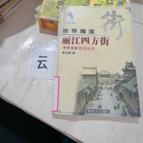 世界瑰宝丽江四方街     中华名街系列丛书