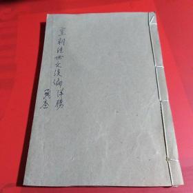 《皇朝经世文新增续编》(卷一百十六,至卷卷一百二十合售,残本),品相如图