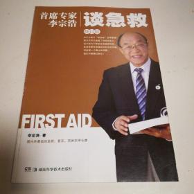 首席专家李宗浩:谈急救