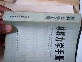 材料力学手册