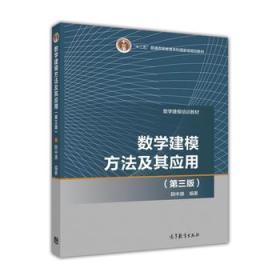数学建模方法及其应用 正版 韩中庚  9787040457094