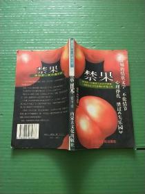 禁果(自然旧)渡边淳一,内蒙古文化出版社
