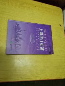 上海统计年鉴(2013)