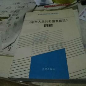 中华人民共和国票据法讲解