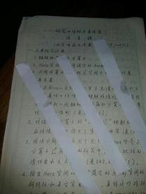 陆善镇  信札4页