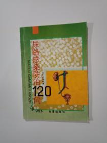 尿路感染防治120问