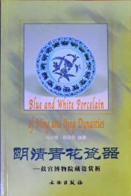 明清青花瓷器:故宫博物院藏瓷赏析