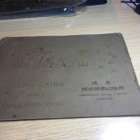 民国商务印书馆原版 中国名胜第一种《黄山》