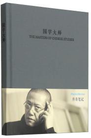 丹青品味笔记系列:国学大师
